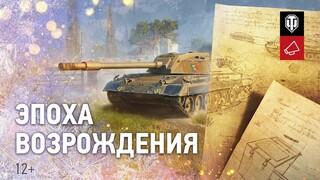 Началась Эпоха Возрождения в World of Tanks