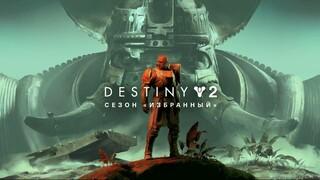 В новом сезоне Destiny 2 игроки выступают против избранных воинов Каятль