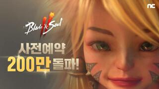 Количество предварительных регистраций Blade amp Soul 2 достигло 2 млн менее чем за день