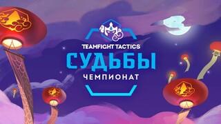 В апреле пройдет чемпионат мира по Teamfight Tactics