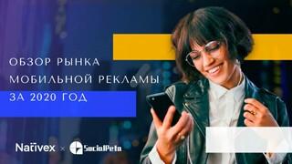 SocialPeta и Nativex выпустили отчет о медиабаинге на мировом мобильном рынке за 2020 год