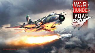 Вышло обновление Удар копья для War Thunder с улучшениями графики и новой техникой