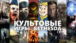 20 игр от Bethesda станут доступны по подписке Game Pass с 12 марта