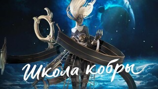 Новый межсерверный рейд в Blade and Soul отправляет игроков в убежище школы Кобры