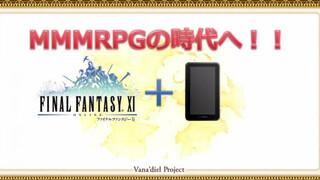 Разработка ремейка Final Fantasy XI официально прекращена