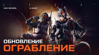 В новой спецоперации Warface игрокам необходимо ограбить банк