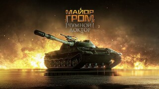 Новый ивент в World of Tanks посвящен скорому выходу фильма Майор Гром Чумной Доктор