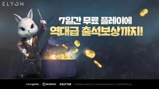 Играть в MMORPG Elyon можно бесплатно в течение недели