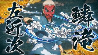 Саконджи Урокодаки и его водяные способности в Demon Slayer Kimetsu no Yaiba  Hinokami Keppuutan