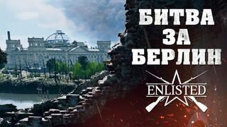 Для доступа к ЗБТ кампании Битва за Берлин в Enlisted придется раскошелиться на 2501 рубль