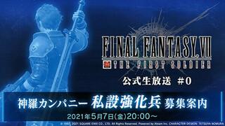 Первый живой геймплей Final Fantasy VII The First Soldier покажут на следующей неделе