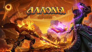 Фанаты MMORPG Аллоды Онлайн хотят поднять онлайн, бесплатно раздав подписки на премиум-сервер