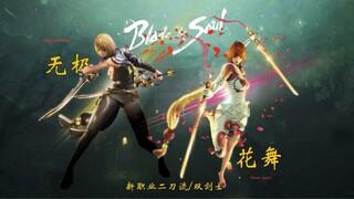 Следующий класс в Blade amp Soul  боец с двумя мечами расы Фэн