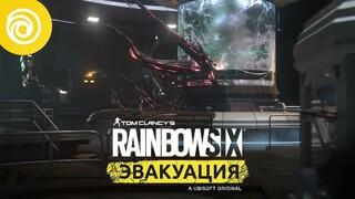 Кооперативный шутер Rainbow Six Quarantine получил новое название  Rainbow Six Extraction