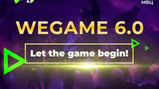 В конце августа пройдет шестой гейм-фестиваль WEGAME 6.0