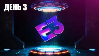 Итоги третьего дня E3 2021 Все новости с презентации