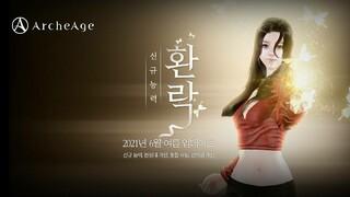 В корейской версии ArcheAge открылся сервер с неограниченными очками работы, боевым пропуском и скидками 80