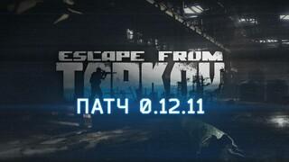 В Escape From Tarkov вышел патч 0.12.11, который нужно изучать самостоятельно