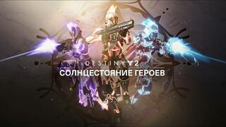 В Destiny 2 запущено событие в честь защитников Последнего города