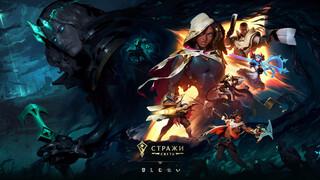 Детали масштабного события Стражи света по League of Legends, которое пройдет во всех играх от Riot Games