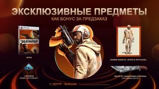 В трейлере Deathloop показали награды за предзаказ и содержимое Deluxe-издания