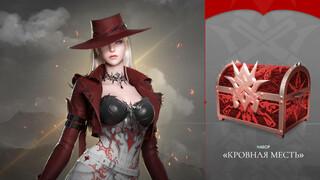Розыгрыш пяти наборов «Кровная месть» для класса Охотница на демонов в Lost Ark