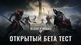 PvP-экшен Blood of Heroes перейдет в стадию ОБТ уже в этом месяце