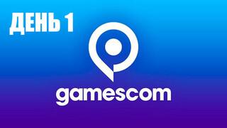 Итоги первого дня gamescom 2021
