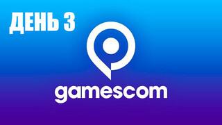 Итоги третьего дня gamescom 2021