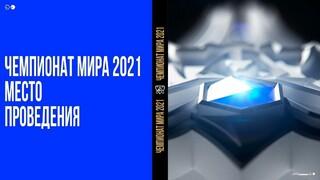 Стало известно место проведение Чемпионата мира 2021 по League of Legends