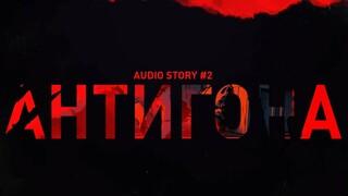 Настоящая история из мира Dying Light 2 Stay Human под названием Антигона