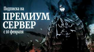 Состоялся общий запуск премиум-сервера русской версии Black Desert