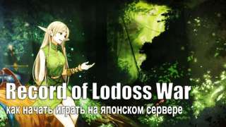 Гайд «Как начать играть в Record of Lodoss War Online на японском сервере»