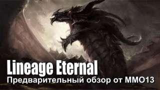 Предварительный обзор Lineage Eternal от MMO13