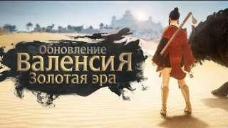Обновление «Валенсия» на русских серверах Black Desert уже со 2 марта