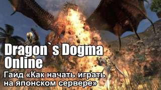 Гайд «Как начать играть в Dragon`s Dogma Online на японском сервере»