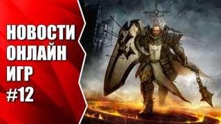 Видеоновости недели от MMO13 #12 Diablo 4 или World of Diablo?