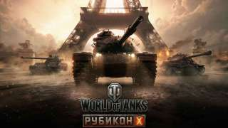 «Рубикон» World of Tanks попытается всплыть 10 марта