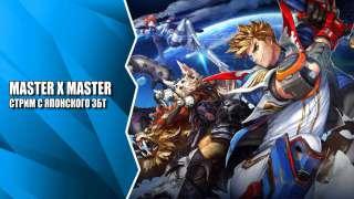 Стрим Master X Master: Знакомство с новинкой от NCSOFT