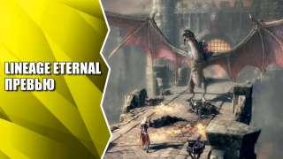 Предварительный видеообзор Lineage Eternal от MMO13