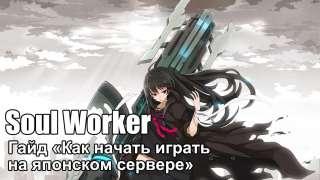 Гайд «Как начать играть в Soul Worker на японском сервере»