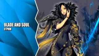 Стрим русской версии Blade & Soul в преддверии ЗБТ