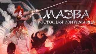 Анонс персонажа Маэва для русской версии Black Desert