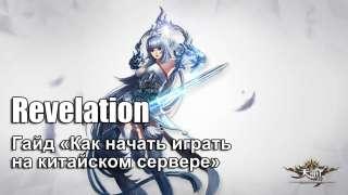 Гайд «Как начать играть в Revelation на китайском сервере»