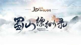 Perfect World анонсировали новую MMORPG Shushan Online