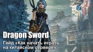 Гайд «Как начать играть в Dragon Sword на китайском сервере»