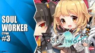Стрим Soul Worker #3