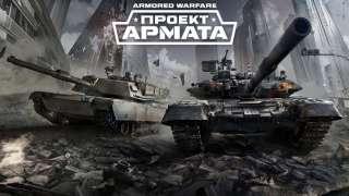 Техника десятого уровня готовится к релизу на основных серверах Armored Warfare