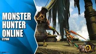 Monster Hunter Online. Знакомство с игрой