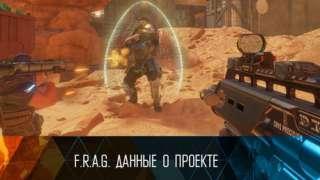 Первые подробности о новом шутере от Mail.ru - F.R.A.G.